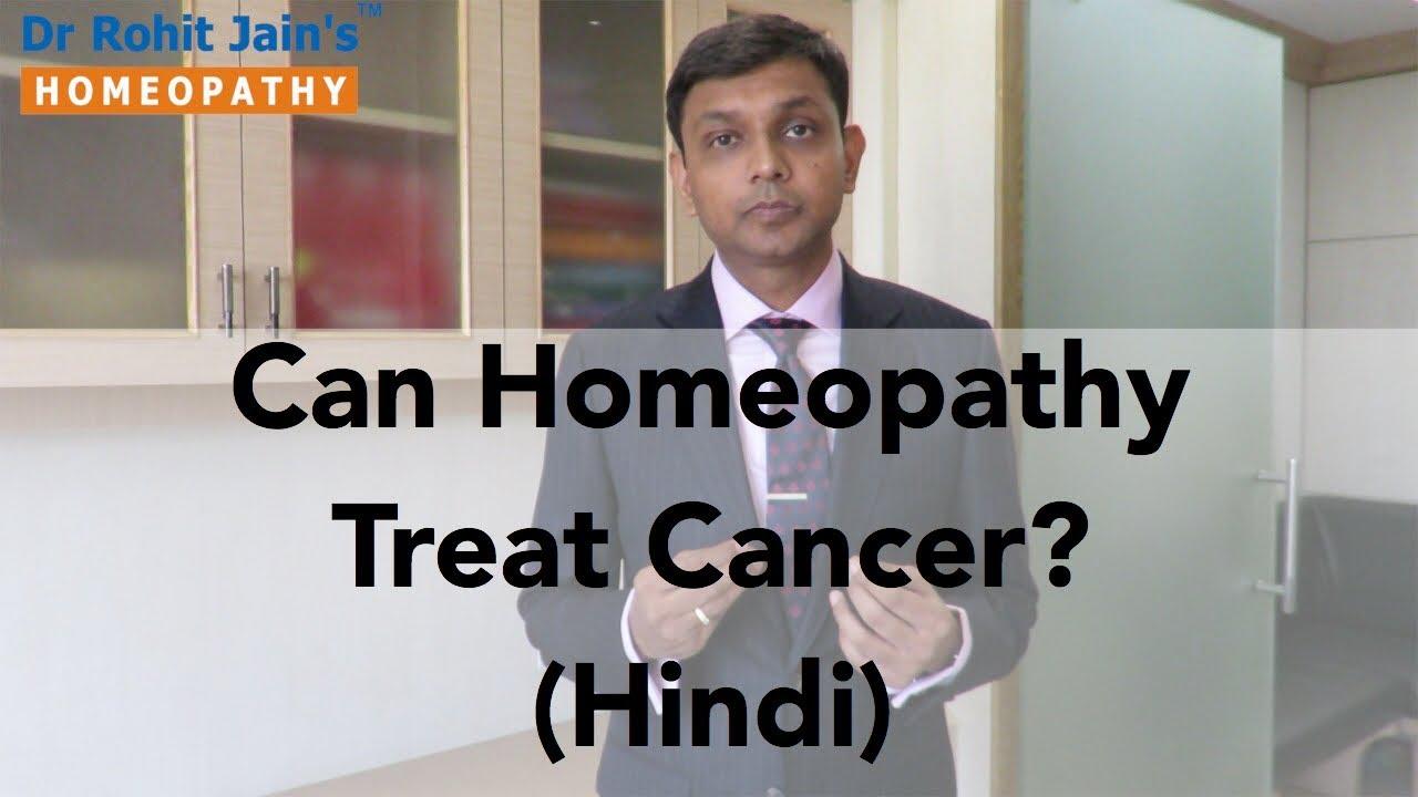 sarcoma cancer treatment in hindi