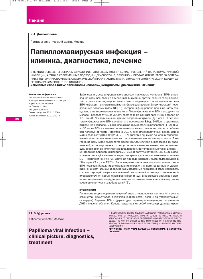 hpv virus analiza